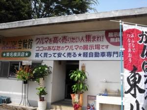 激安 中古車 宝輪館 横浜 軽