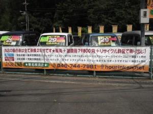 フラットトップ 宝輪館1 軽 中古車 横浜 激安