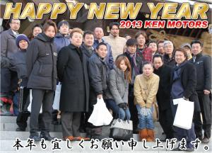 2013 賀正